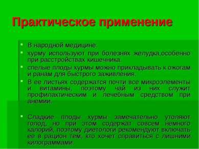 Практическое применение В народной медицине: хурму используют при болезнях же...
