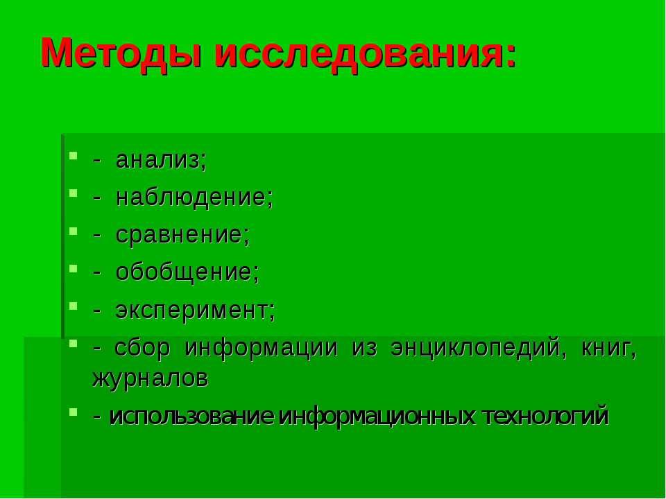 Методы исследования: -анализ; - наблюдение; -сравнение; -обобщение; -...