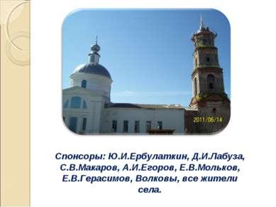 Спонсоры: Ю.И.Ербулаткин, Д.И.Лабуза, С.В.Макаров, А.И.Егоров, Е.В.Мольков, Е...