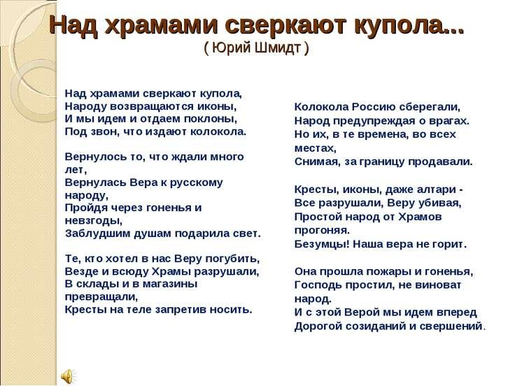 Над храмами сверкают купола... ( Юрий Шмидт ) Колокола Россию сберегали, Наро...