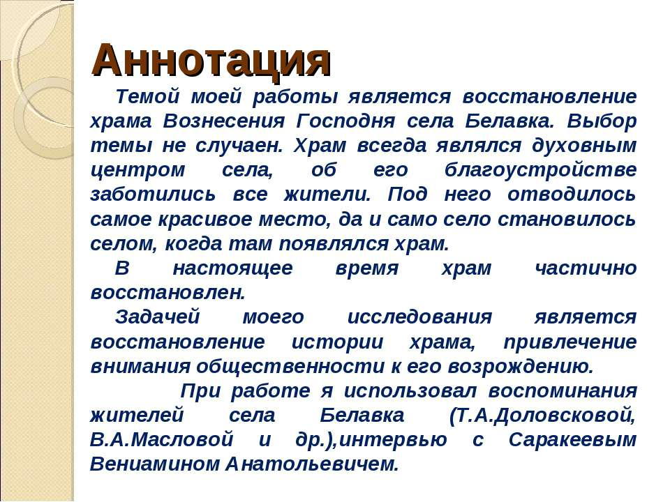 Аннотация Темой моей работы является восстановление храма Вознесения Господня...
