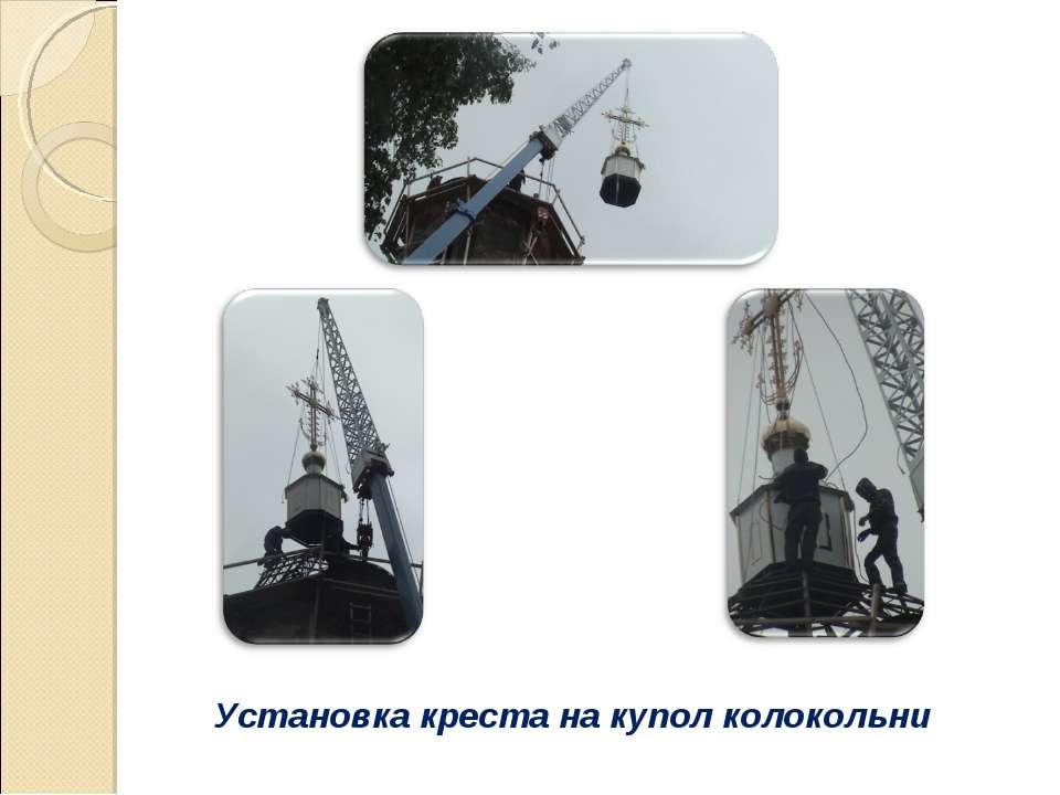 Установка креста на купол колокольни