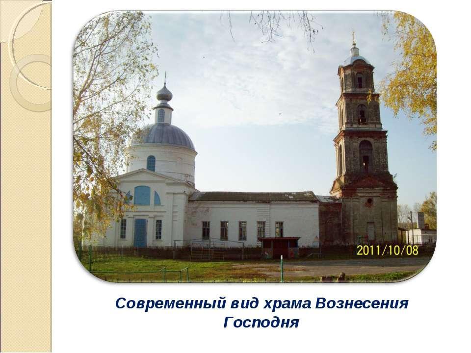 Современный вид храма Вознесения Господня
