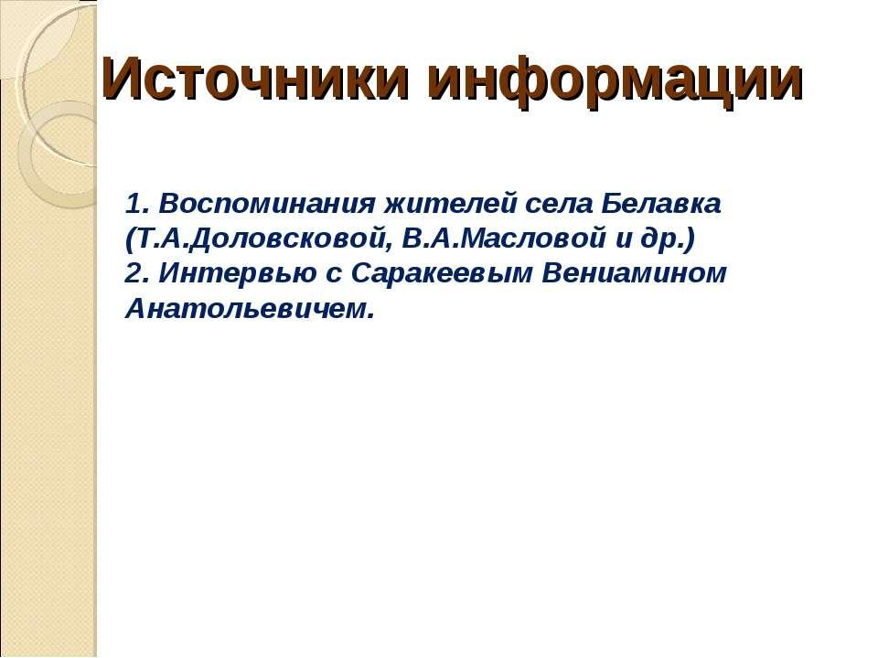 Источники информации 1. Воспоминания жителей села Белавка (Т.А.Доловсковой, В...