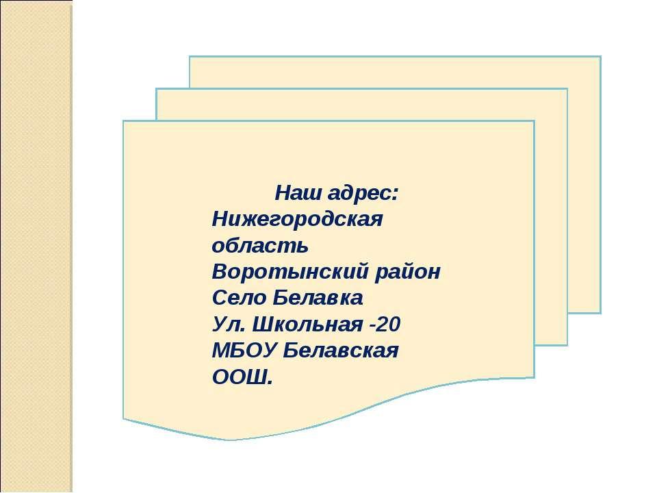 Наш адрес: Нижегородская область Воротынский район Село Белавка Ул. Школьная ...