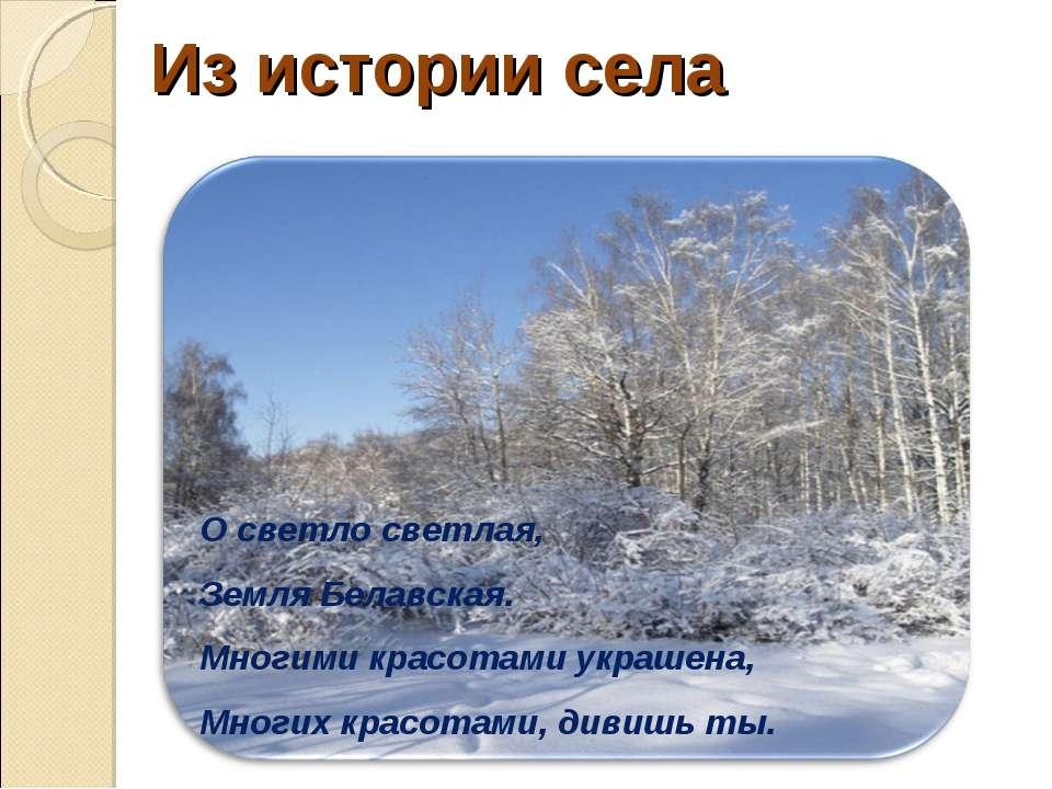 Из истории села О светло светлая, Земля Белавская. Многими красотами украшена...
