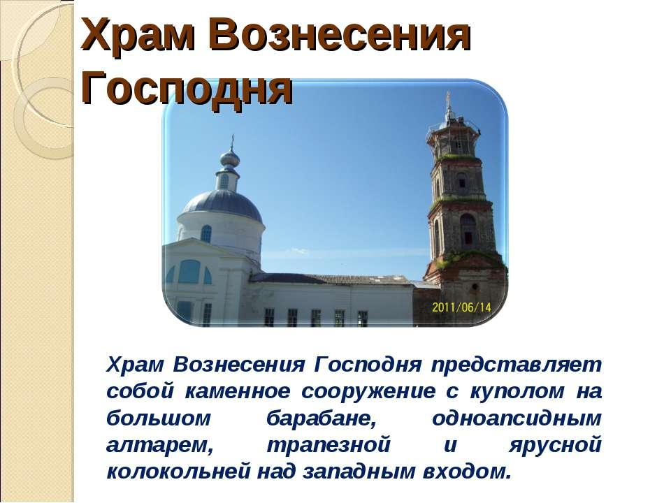 Храм Вознесения Господня представляет собой каменное сооружение с куполом на ...