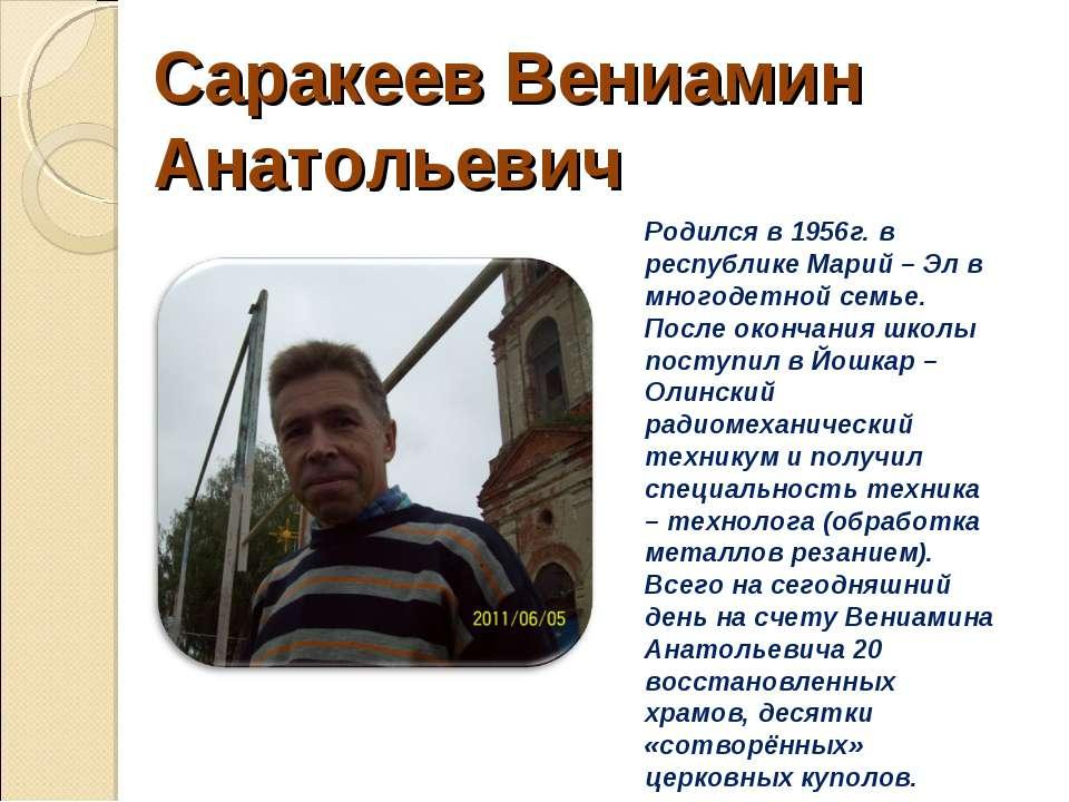 Саракеев Вениамин Анатольевич Родился в 1956г. в республике Марий – Эл в мног...