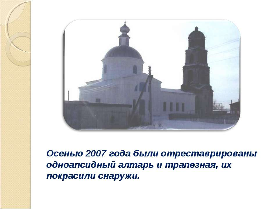Осенью 2007 года были отреставрированы одноапсидный алтарь и трапезная, их по...