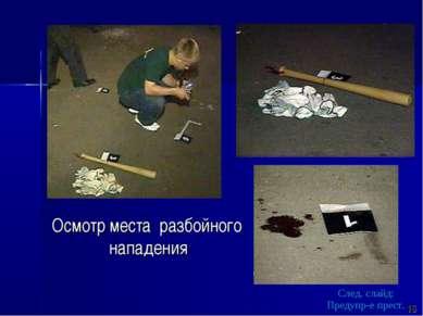 Осмотр места разбойного нападения След. слайд: Предупр-е прест. 16