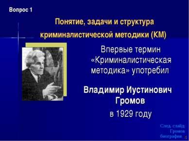 Понятие, задачи и структура криминалистической методики (КМ) Впервые термин «...