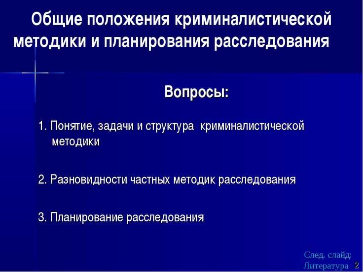 Вопросы: 1. Понятие, задачи и структура криминалистической методики 2. Разнов...