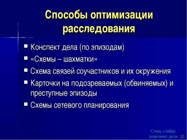 Способы оптимизации расследования Конспект дела (по эпизодам) «Схемы – шахмат...