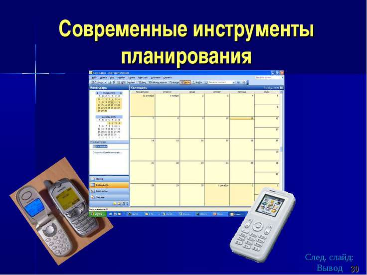Современные инструменты планирования 30 След. слайд: Вывод