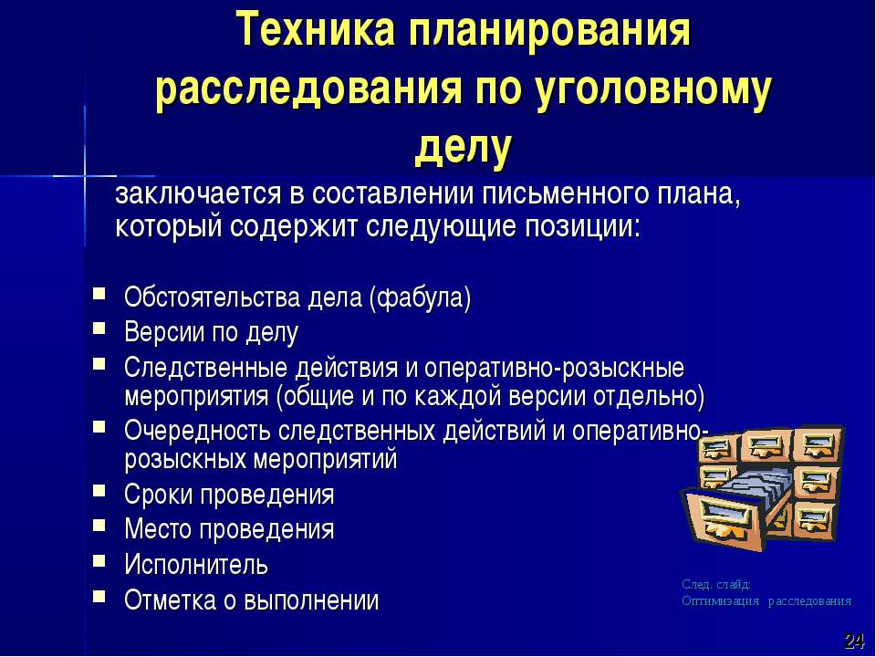 Техника планирования расследования по уголовному делу Обстоятельства дела (фа...
