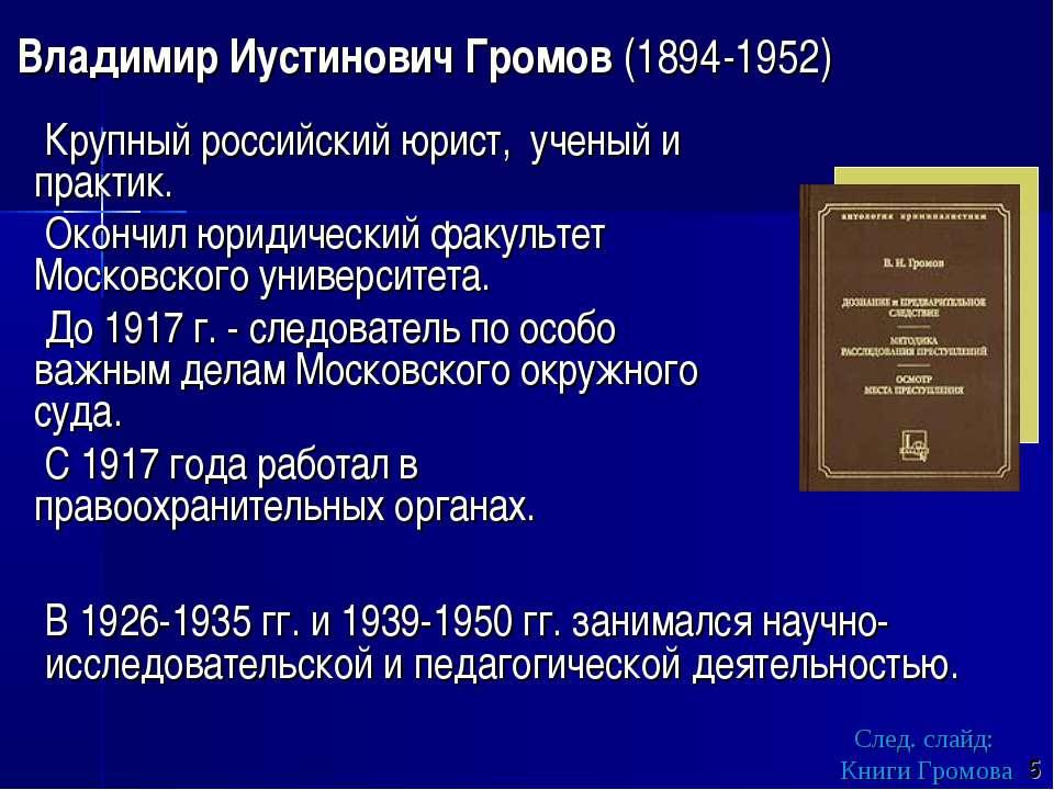 Крупный российский юрист, ученый и практик. Окончил юридический факультет Мос...