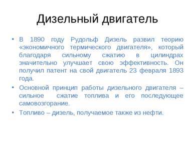 Дизельный двигатель В 1890 году Рудольф Дизель развил теорию «экономичного те...