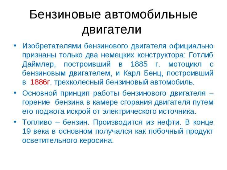Бензиновые автомобильные двигатели Изобретателями бензинового двигателя офици...