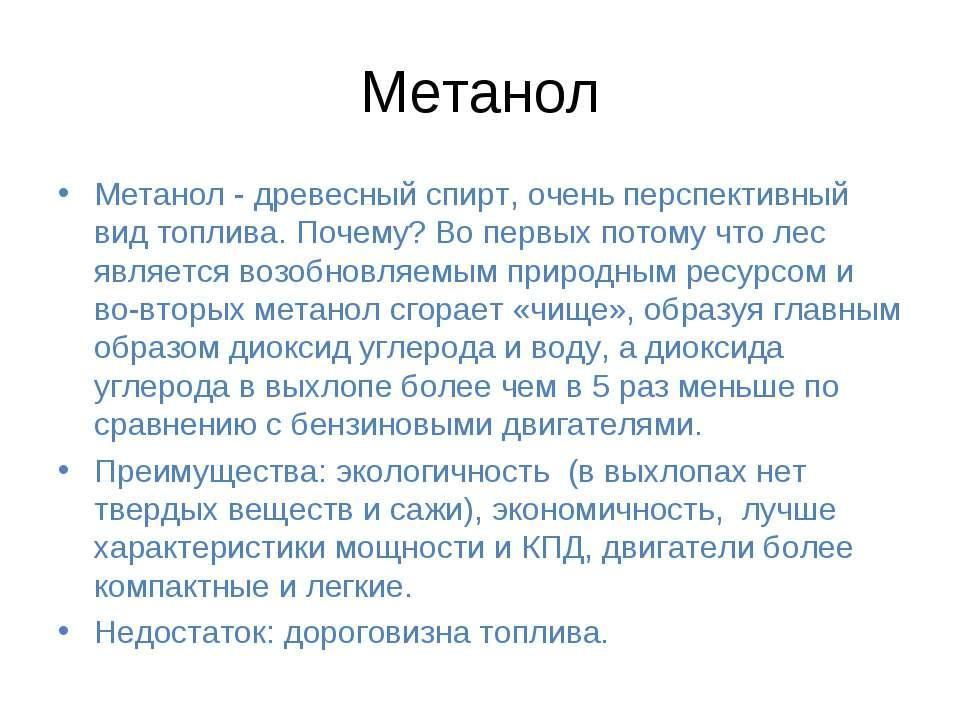 Метанол Метанол - древесный спирт, очень перспективный вид топлива. Почему? В...