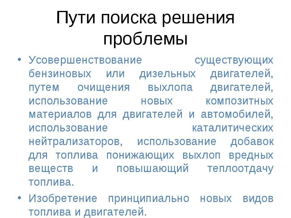 Пути поиска решения проблемы Усовершенствование существующих бензиновых или д...