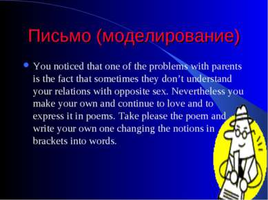 Письмо (моделирование) You noticed that one of the problems with parents is t...
