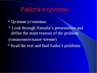Работа в группах. Целевая установка: * Look through Natasha's presentation an...