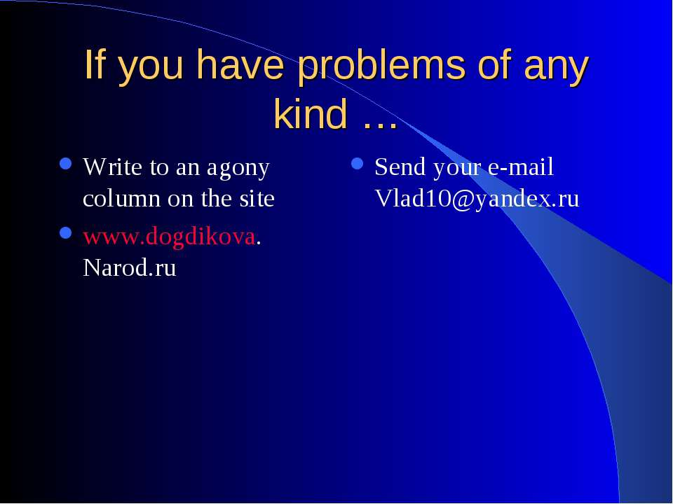 If you have problems of any kind … Write to an agony column on the site www.d...