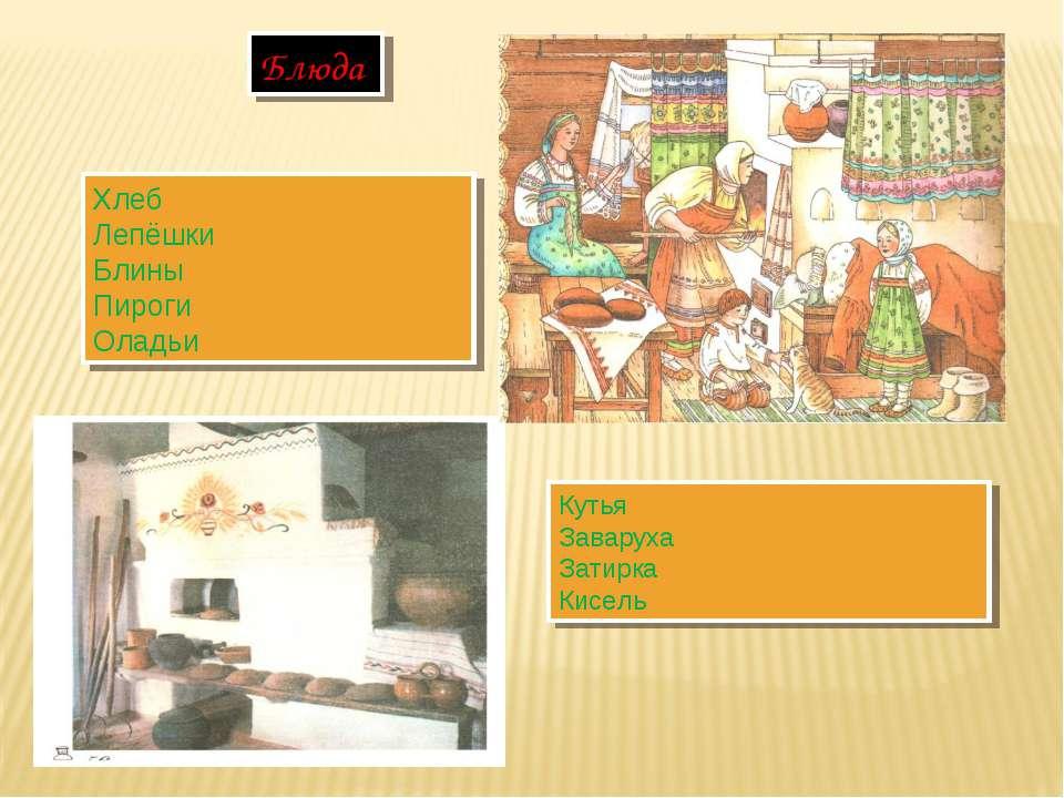 Блюда Хлеб Лепёшки Блины Пироги Оладьи Кутья Заваруха Затирка Кисель