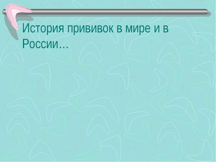 История прививок в мире и в России…