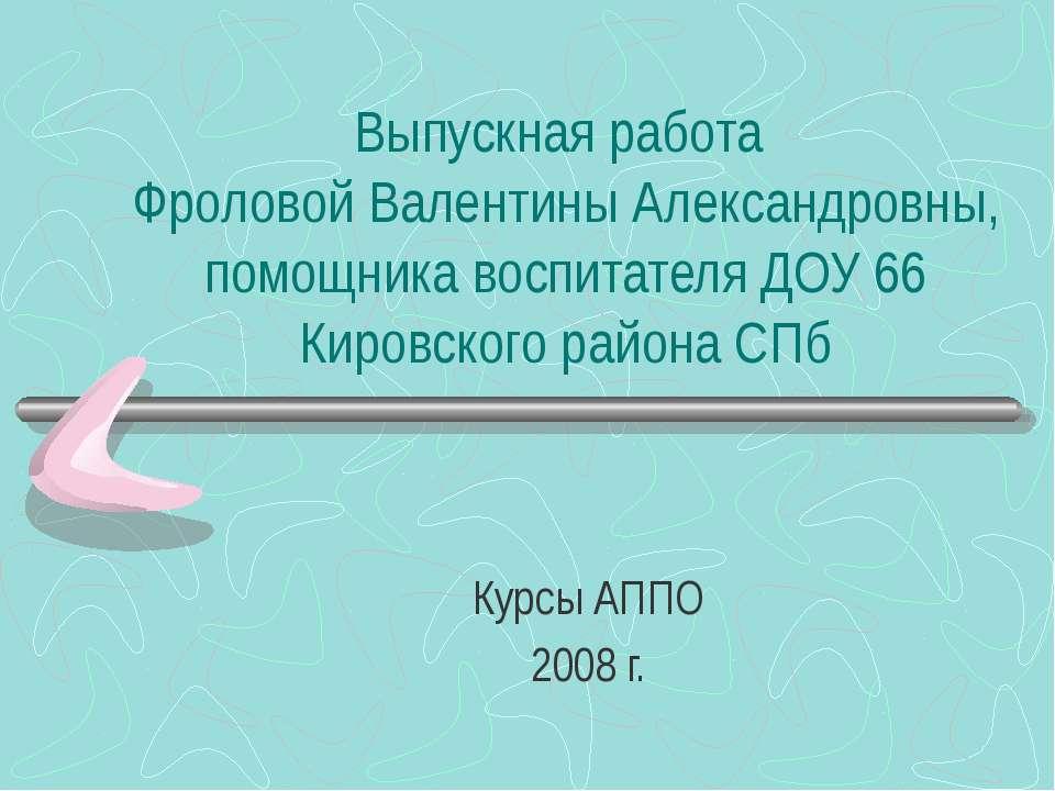 Выпускная работа Фроловой Валентины Александровны, помощника воспитателя ДОУ ...