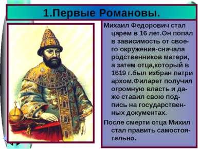 Михаил Федорович стал царем в 16 лет.Он попал в зависимость от свое-го окруже...