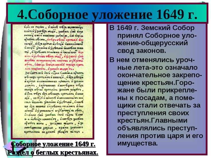 4.Соборное уложение 1649 г. В 1649 г. Земский Собор принял Соборное уло-жение...