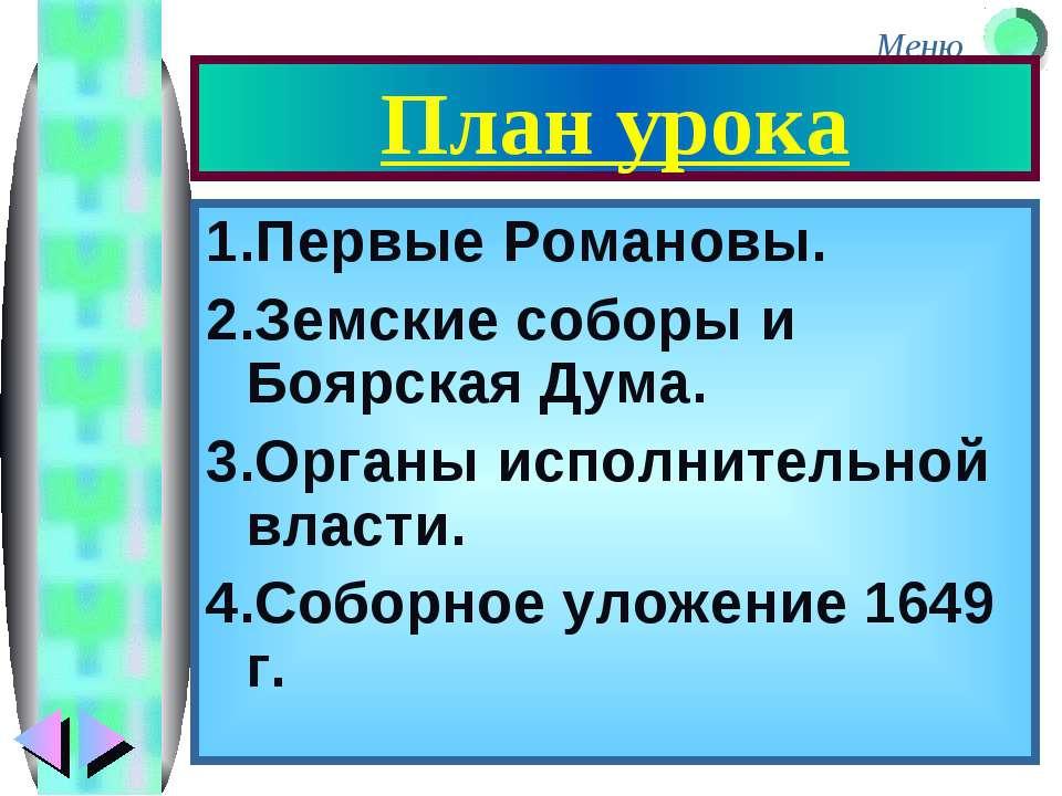 План урока 1.Первые Романовы. 2.Земские соборы и Боярская Дума. 3.Органы испо...