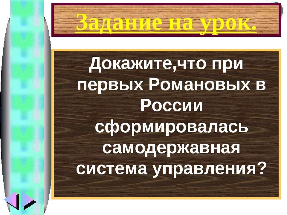 Задание на урок. Докажите,что при первых Романовых в России сформировалась са...