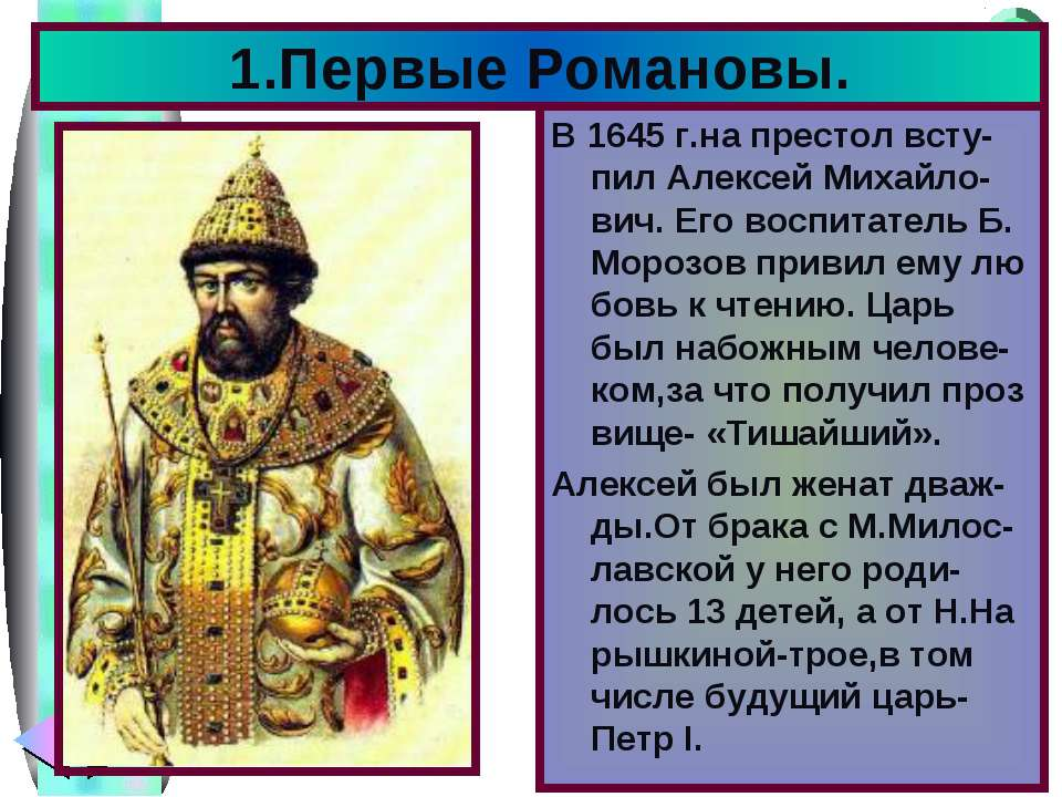 В 1645 г.на престол всту-пил Алексей Михайло-вич. Его воспитатель Б. Морозов ...