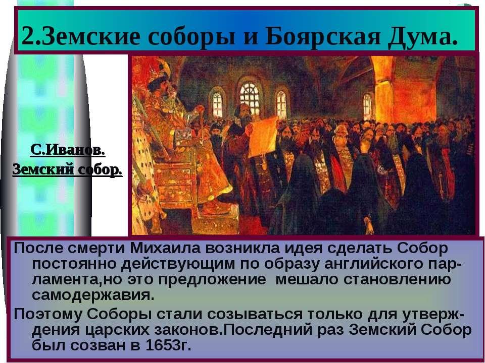 2.Земские соборы и Боярская Дума. После смерти Михаила возникла идея сделать ...