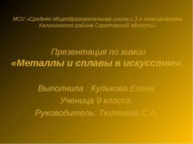МОУ «Средняя общеобразовательная школа с.3-я Александровка Калининского район...