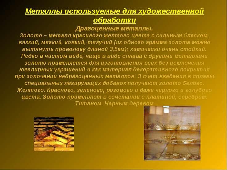 Металлы используемые для художественной обработки Драгоценные металлы. Золото...