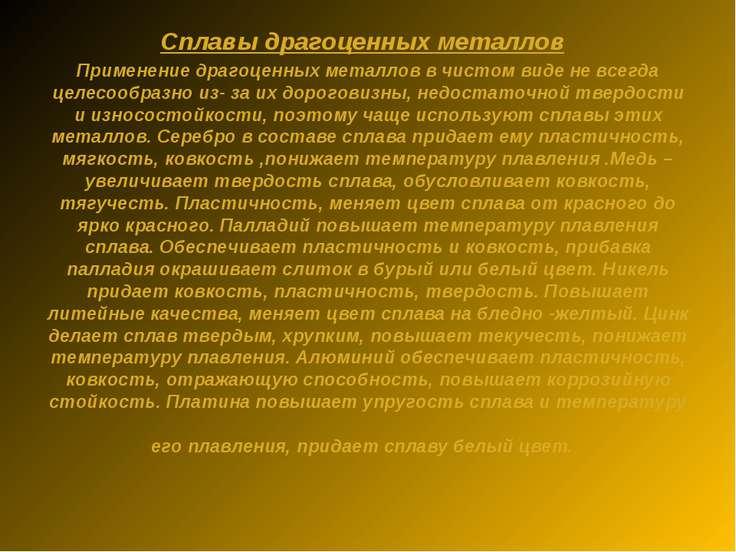 Сплавы драгоценных металлов Применение драгоценных металлов в чистом виде не ...