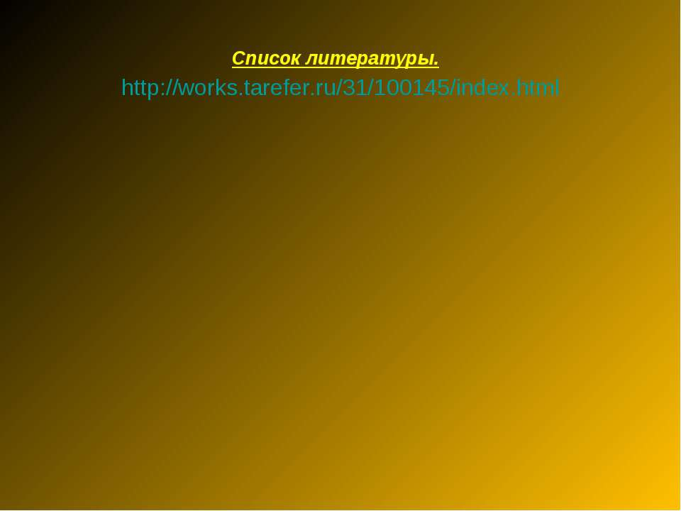 Список литературы. http://works.tarefer.ru/31/100145/index.html