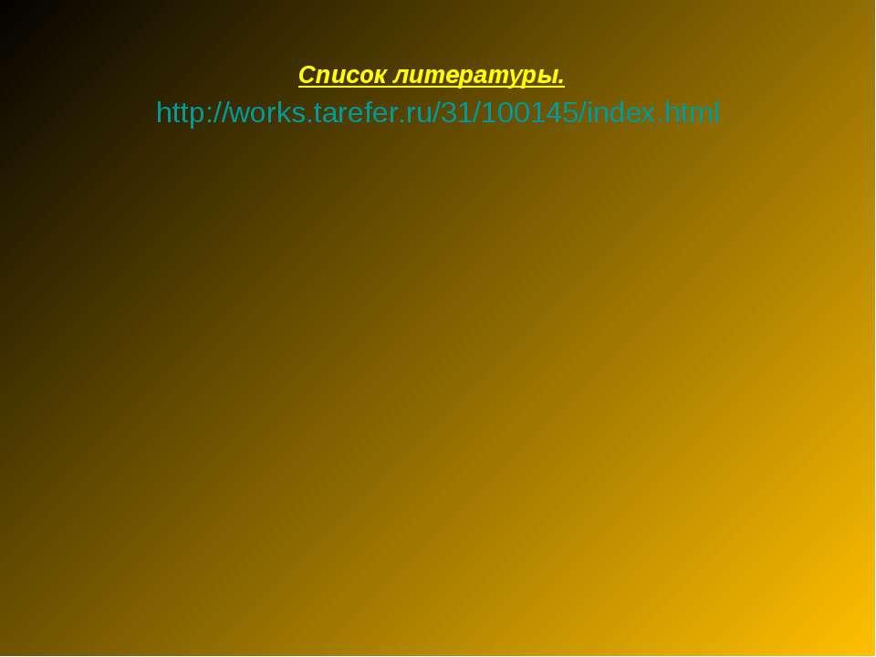 Список литературы. http://works.tarefer.ru/31/100145/index.html