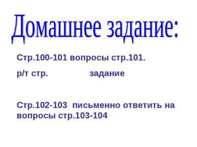 Стр.100-101 вопросы стр.101. р/т стр. задание Стр.102-103 письменно ответить ...
