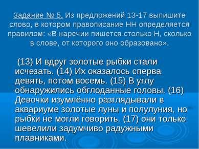 Задание № 5. Из предложений 13-17 выпишите слово, в котором правописание НН о...
