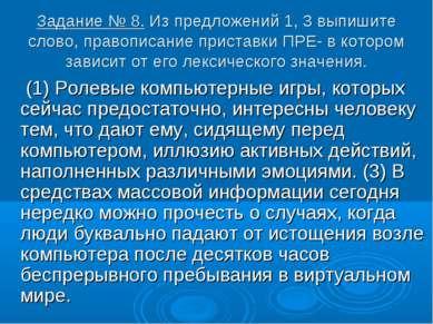 Задание № 8. Из предложений 1, 3 выпишите слово, правописание приставки ПРЕ- ...