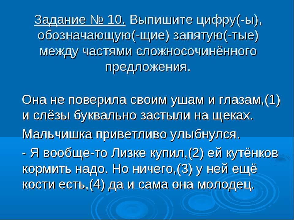 Задание № 10. Выпишите цифру(-ы), обозначающую(-щие) запятую(-тые) между част...