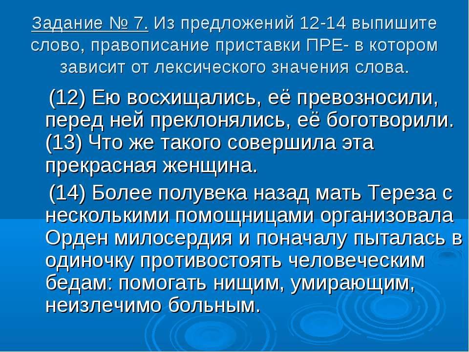 Задание № 7. Из предложений 12-14 выпишите слово, правописание приставки ПРЕ-...