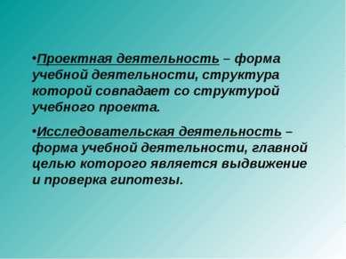 Проектная деятельность – форма учебной деятельности, структура которой совпад...