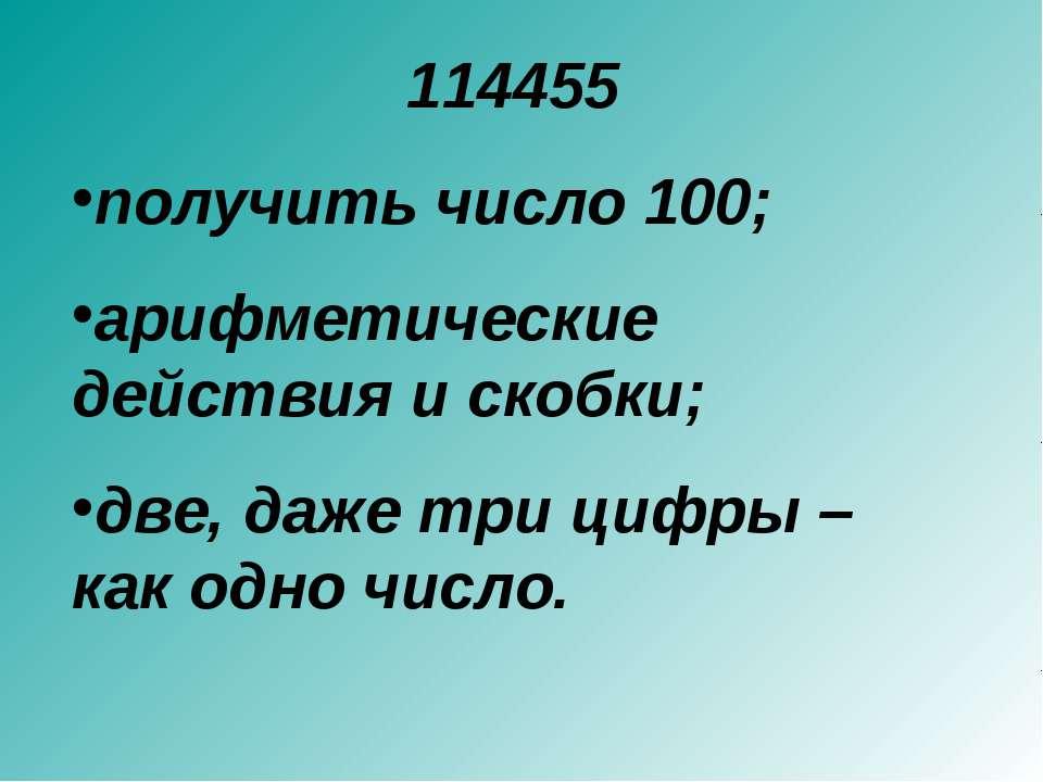 114455 получить число 100; арифметические действия и скобки; две, даже три ци...