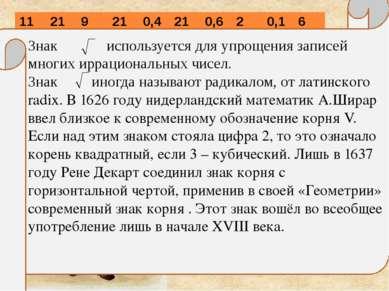 Знак используется для упрощения записей многих иррациональных чисел. Знак ино...