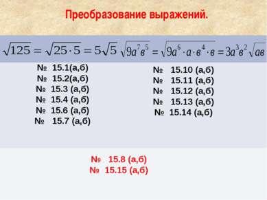 Преобразование выражений. № 15.1(а,б) № 15.2(а,б) № 15.3 (а,б) № 15.4 (а,б) №...
